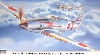 川崎 キ61 三式戦闘機 飛燕 1型丙 飛行第244戦隊