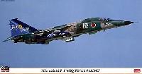 三菱 F-1 第6飛行隊 ファイナルフライト