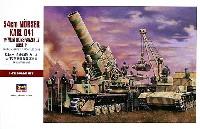 ハセガワ1/72 ミニボックスシリーズ54cm自走臼砲 カール w/4号特殊弾薬運搬車