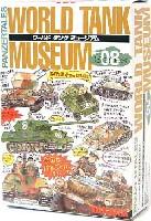 ワールドタンク ミュージアム Series08