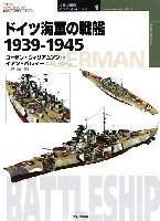 大日本絵画世界の軍艦 イラストレイテッドドイツ海軍の戦艦 1939-1945