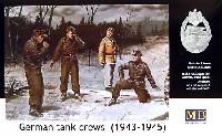 マスターボックス1/35 ミリタリーミニチュアドイツ戦車兵 1943-45 No.1 トラブル発生