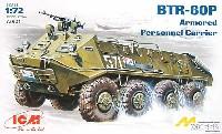 ICM1/72 ミリタリービークルロシア BTR-60P 装甲兵員輸送車 オープントップ