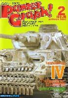 モデルアート臨時増刊パンツァーグラフ! 2 (4号戦車の直系/ドイツ戦闘工兵)