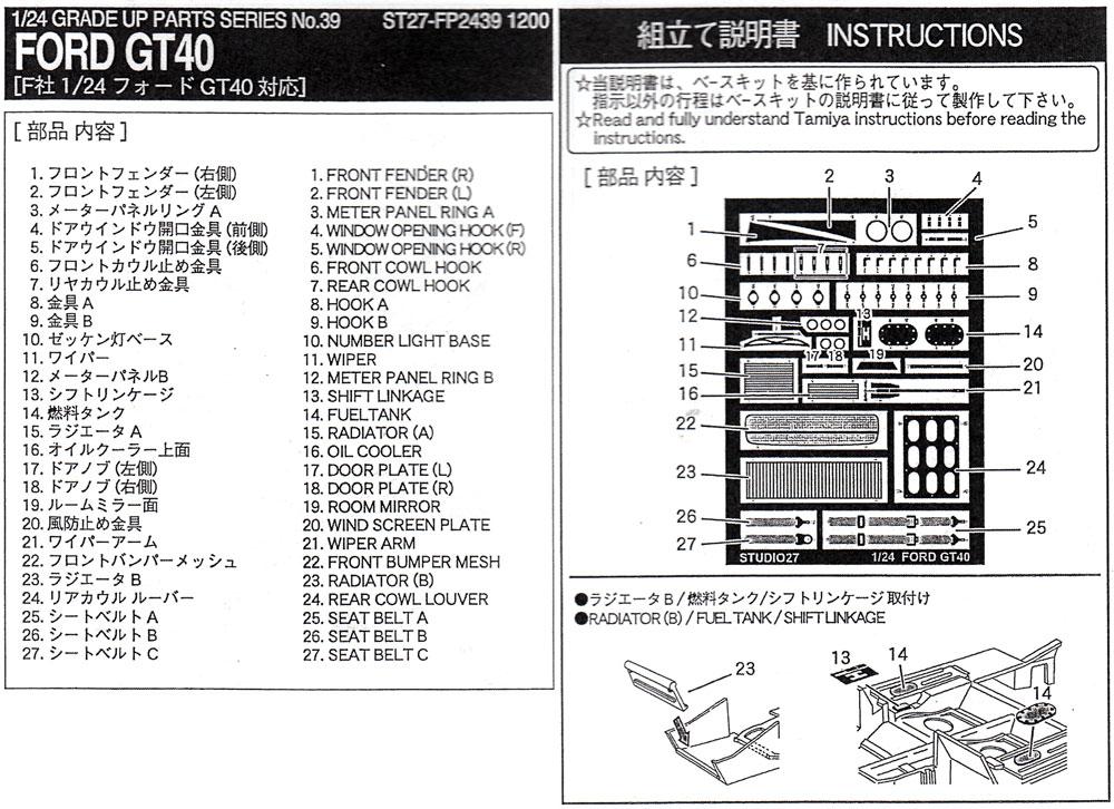 フォード GT40 グレードアップパーツエッチング(スタジオ27ツーリングカー/GTカー デティールアップパーツNo.FP2439)商品画像_1