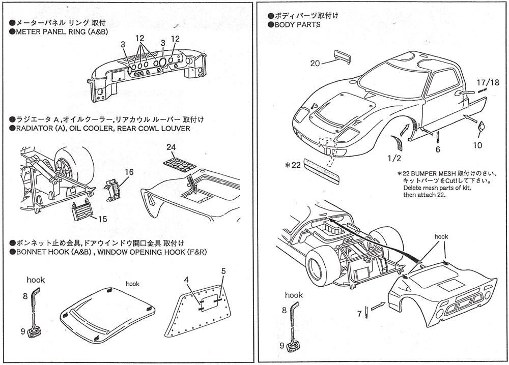 フォード GT40 グレードアップパーツエッチング(スタジオ27ツーリングカー/GTカー デティールアップパーツNo.FP2439)商品画像_2