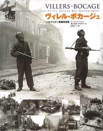 ヴィレル・ボカージュ (ノルマンディ戦場写真集)本(大日本絵画戦車関連書籍)商品画像
