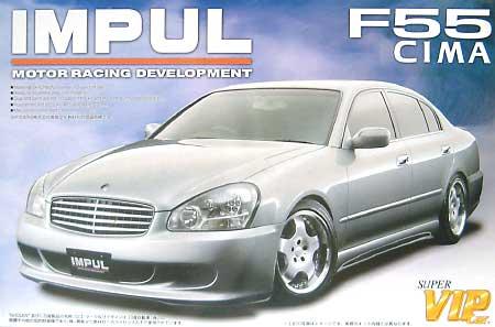 インパル F55 (F50シーマ)プラモデル(アオシマ1/24 スーパー VIP カーNo.077)商品画像