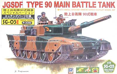 90式戦車 (エッチングパーツ付)プラモデル(ピットロード1/72 スモールグランドアーマーシリーズNo.SG003E)商品画像