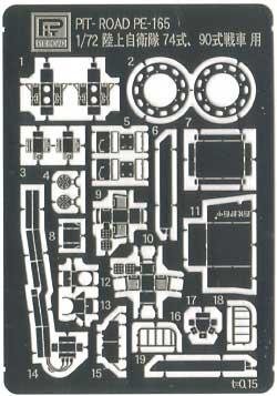 90式戦車 (エッチングパーツ付)プラモデル(ピットロード1/72 スモールグランドアーマーシリーズNo.SG003E)商品画像_2