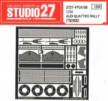 アウディ クワトロ用 グレードアップパーツセットエッチング(スタジオ27ラリーカー グレードアップパーツNo.FP2419B)商品画像