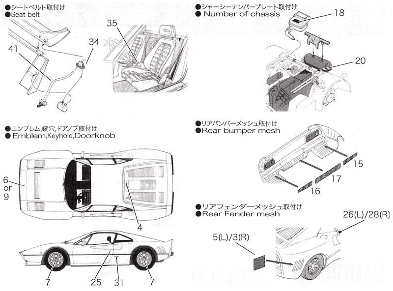 フェラーリ 288GTO グレードアップパーツエッチング(スタジオ27ツーリングカー/GTカー デティールアップパーツNo.FP2485)商品画像_3