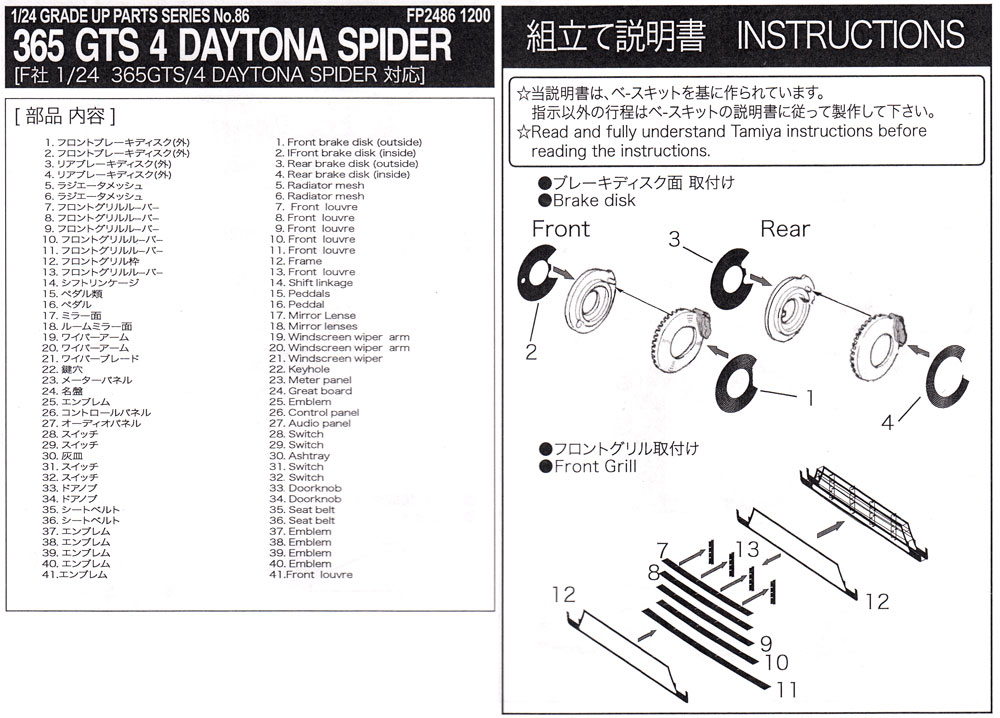 フェラーリ 365GTS4 デイトナ スパイダー グレードアップパーツエッチング(スタジオ27ツーリングカー/GTカー デティールアップパーツNo.FP2486)商品画像_1