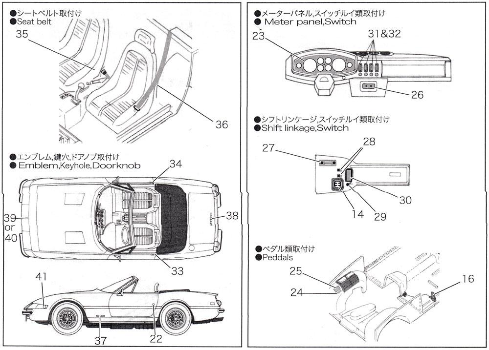 フェラーリ 365GTS4 デイトナ スパイダー グレードアップパーツエッチング(スタジオ27ツーリングカー/GTカー デティールアップパーツNo.FP2486)商品画像_2