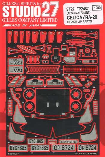 セリカラリー/RA-20 グレードアップパーツエッチング(スタジオ27ラリーカー グレードアップパーツNo.FP2487)商品画像