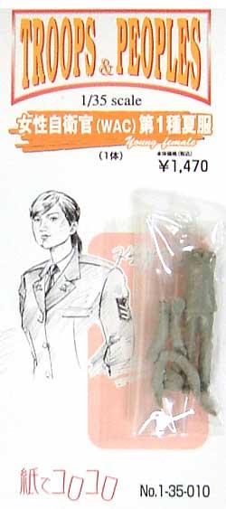 女性自衛官(WAC) 第1種夏服レジン(紙でコロコロ1/35 TROOPS & PEOPLESNo.1-35-010)商品画像