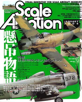 スケール アヴィエーション 2006年1月号雑誌(大日本絵画Scale AviationNo.Vol.047)商品画像