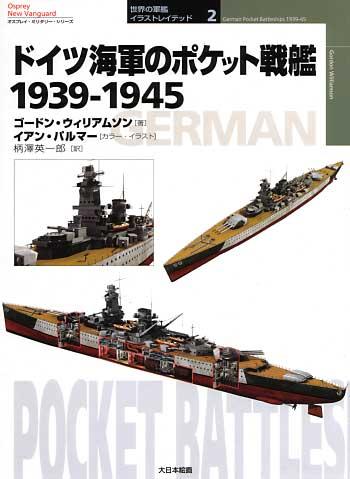 ドイツ海軍のポケット戦艦 1939-1945本(大日本絵画世界の軍艦 イラストレイテッドNo.002)商品画像
