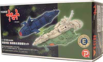 彗星帝国 駆逐艦 & 潜宙艦セットレジン(BクラブレジンキャストキットNo.2502)商品画像