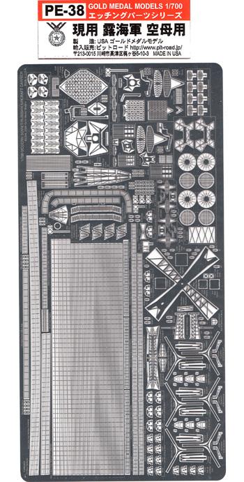 ロシア海軍 空母用 エッチングパーツエッチング(ゴールドメダルモデル1/700 艦船用エッチングパーツシリーズNo.PE-038)商品画像