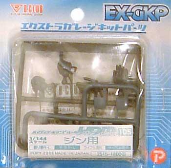 HDM105 1/144 ジン用レジン(BクラブハイデティールマニュピレーターNo.2515)商品画像