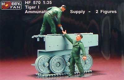 タイガー1 弾薬補給 (2体セット)レジン(ホビーファンAFVシリーズNo.HF570)商品画像