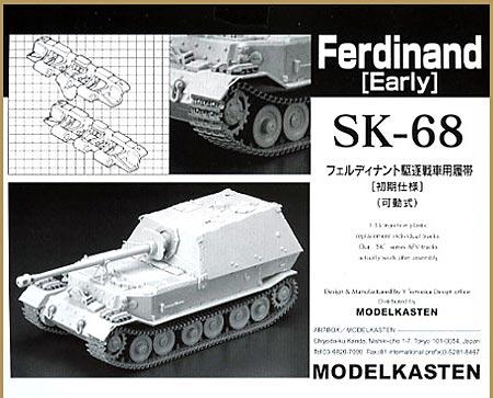 フェルディナント駆逐戦車用履帯 初期仕様 (可動式)プラモデル(モデルカステン連結可動履帯 SKシリーズNo.SK-068)商品画像
