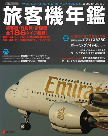 旅客機年鑑 2006-2007本(イカロス出版旅客機 機種ガイド/解説)商品画像