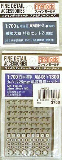 日本海軍 戦艦 大和 特別セット 2 (25ミリ単装機銃・25ミリ3連装機銃防盾付)エッチング(ファインモールド1/700 ファインデティール アクセサリーシリーズ (艦船用)No.AMSP-002)商品画像