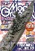 モデルグラフィックス 2006年4月号