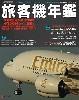 旅客機年鑑 2006-2007