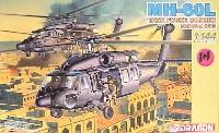 ドラゴン1/144 ウォーバーズ (プラキット)MH-60L タスクフォース レンジャー ソマリア 1993