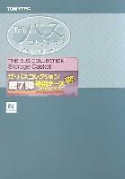 トミーテックザ・バスコレクションTHE バスコレクション 第7弾専用ケース
