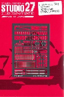 スタジオ27ツーリングカー/GTカー デティールアップパーツフォード GT40 グレードアップパーツ