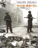 大日本絵画戦車関連書籍ヴィレル・ボカージュ (ノルマンディ戦場写真集)