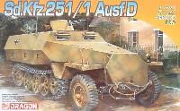 Sd.Kfz.251/1 Ausf.D 装甲兵員輸送車