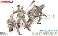 北ベトナム 突撃チーム