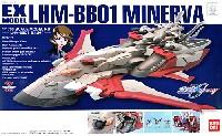 バンダイEXモデルLHM-BB01 ミネルバ