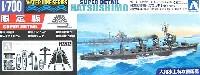 アオシマ1/700 ウォーターラインシリーズ スーパーディテール日本駆逐艦 初霜 菊水作戦 スーパーデティール