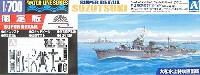 アオシマ1/700 ウォーターラインシリーズ スーパーディテール日本駆逐艦 涼月 菊水作戦 スーパーデティール