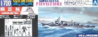 アオシマ1/700 ウォーターラインシリーズ スーパーディテール日本駆逐艦 冬月 菊水作戦 スーパーデティール