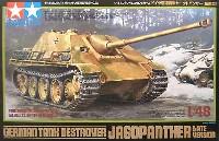 タミヤ1/48 ミリタリーミニチュアシリーズドイツ 駆逐戦車 ヤークトパンサー (後期型)