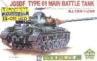 ピットロード1/72 スモールグランドアーマーシリーズ61式戦車 (エッチングパーツ付)