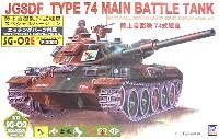 ピットロード1/72 スモールグランドアーマーシリーズ74式戦車 (エッチングパーツ付)