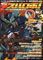 電撃 スパロボ!Vol.2