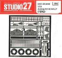 スタジオ27ラリーカー グレードアップパーツアウディ クワトロ用 グレードアップパーツセット