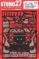 スタジオ27ラリーカー グレードアップパーツセリカラリー/RA-20 グレードアップパーツ