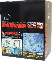 世界の傑作機 Series 2 (1BOX)