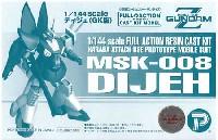 Bクラブ1/144 レジンキャストキットMSK-008 ディジェ