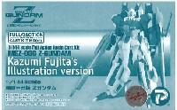 Bクラブ1/144 レジンキャストキット藤田一己版 MSZ-006 Zガンダム